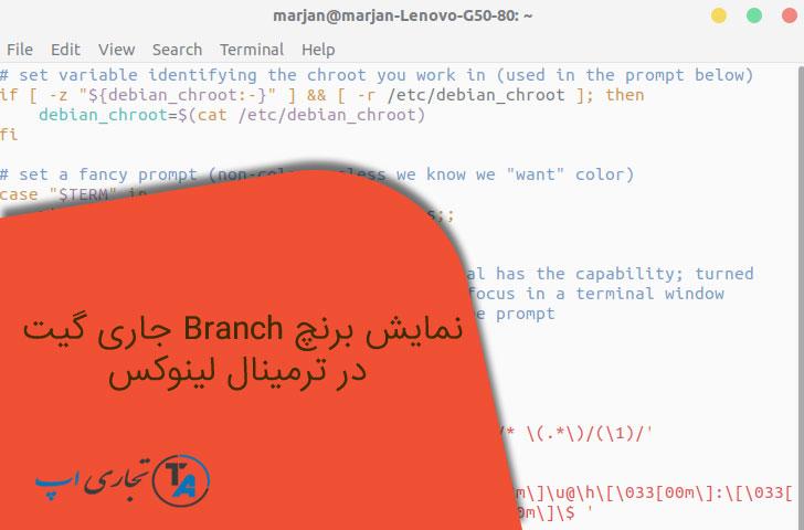 نمایش branch جاری گیت در ترمینال لینوکس