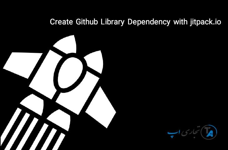 ساخت dependency برای کتابخانه اندروید در گیت هاب با jitpack