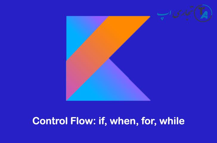 ساختارهای کنترلی در کاتلین : if ، when ، for و while