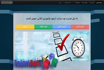 پروژه وب سایت آموزش و آزمون آنلاین با php