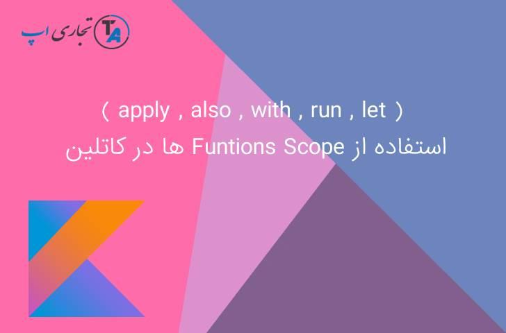استفاده از Scope Funtions ها در کاتلین ( let , run , with , also , apply )