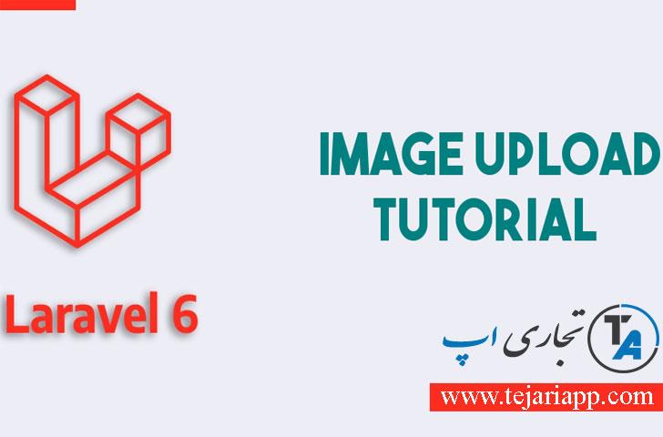 آموزش آپلود عکس در لاراول 6