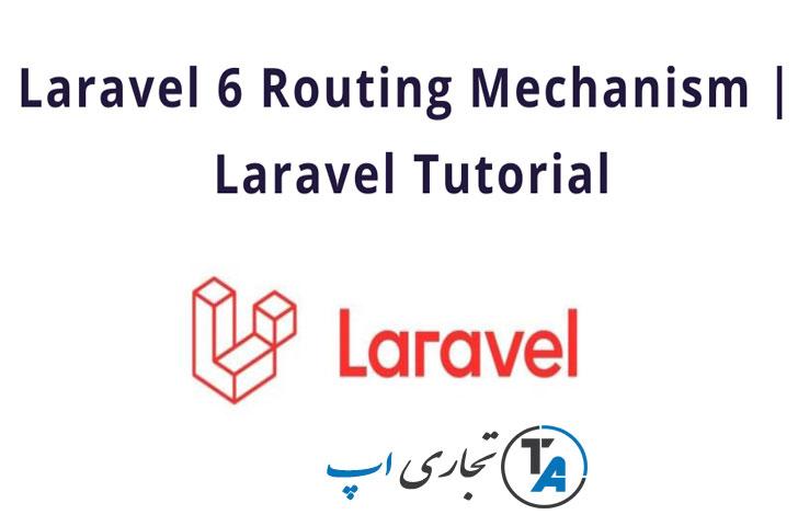 آموزش مسیردهی Routing در لاراول 6