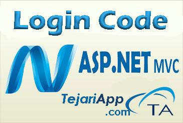 سورس کد فرم login با Asp.net MVC