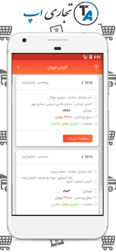 سورس اپلیکیشن مارکت پلیس اندروید