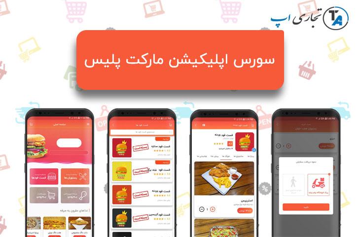 سورس اپلیکیشن مارکت پلیس و فروشگاه اندروید