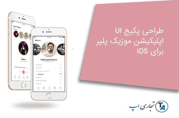 رابط کاربری اپلیکیشن موزیک پلیر برای ios با Adobe XD
