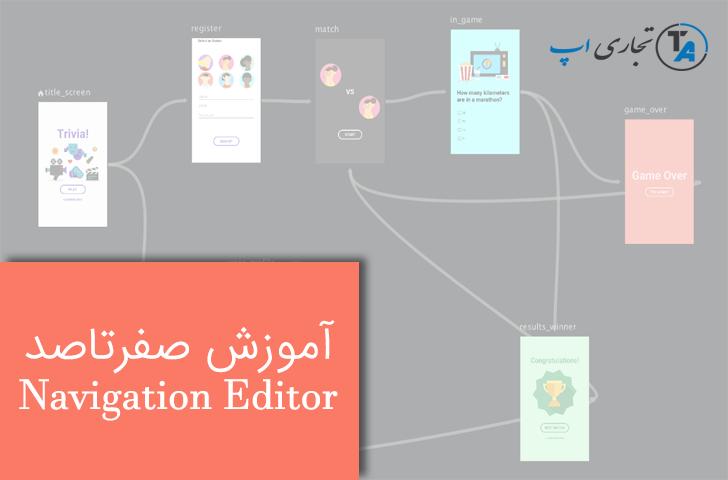 آموزش صفر تا صد کار با Navigation Editor