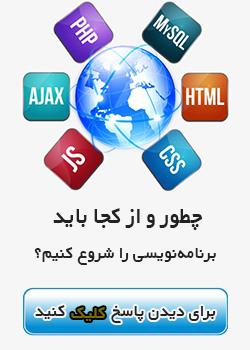 آموزش آنلاین زبان های برنامه نویسی