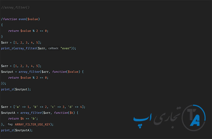آموزش تابع Array_filter در php همراه با مثال
