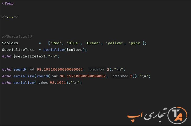 آموزش تابع Serialize() در php به همراه مثال