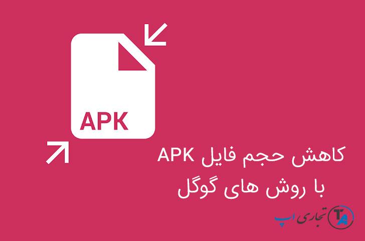 روش های کاهش حجم فایل APK