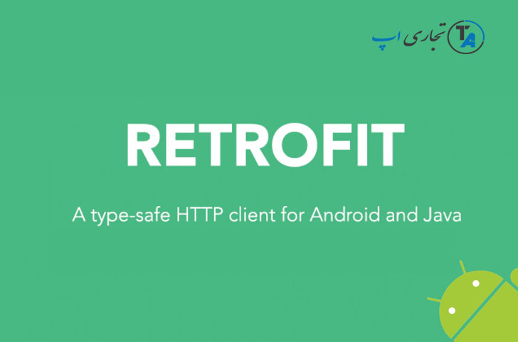 آموزش رتروفیت Retrofit