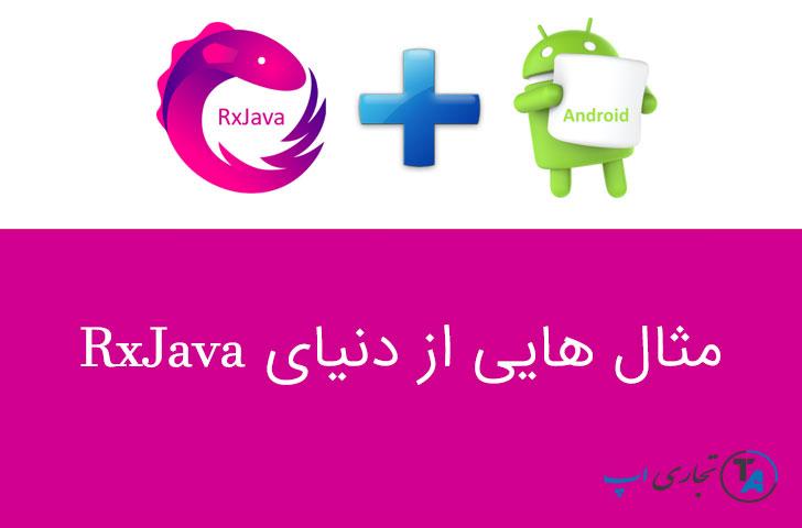آموزش RxJava با مثال های کاربردی