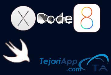 نرم افزار برنامه نویسی Xcode