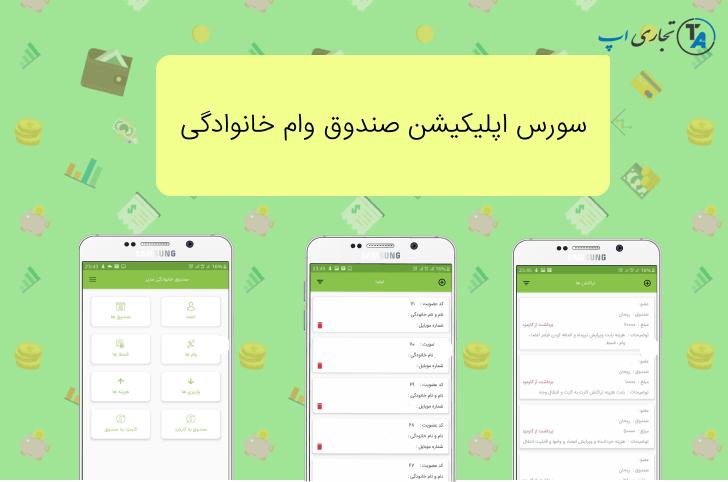سورس اپلیکیشن اندروید صندوق وام خانوادگی