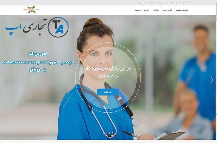 سورس کد سایت سیستم هوشمند ارائه دهنده خدمات سلامت با php