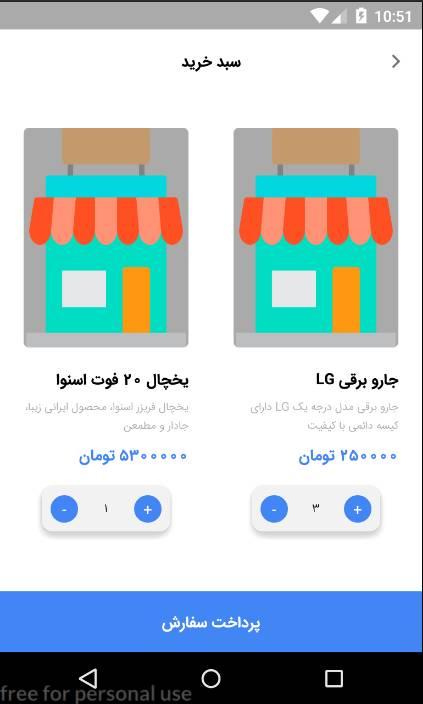 سورس اندروید اپلیکیشن فروشگاه لوازم خانگی