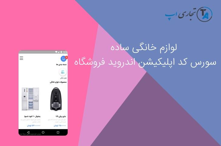 سورس اندروید اپلیکیشن فروشگاه لوازم خانگی ساده