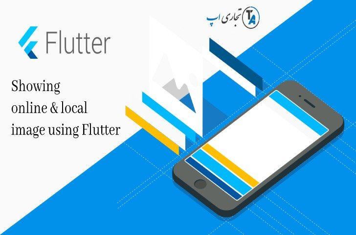 نمایش عکس در فلاتر Flutter به دو روش آفلاین و آنلاین