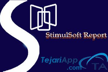 نرم افزار Stimulsoft report