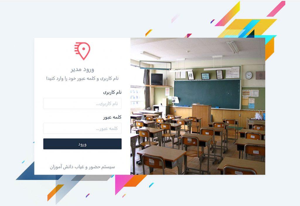 سورس کد php سیستم حضور و غیاب آنلاین دانش آموزان