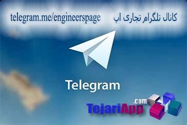 کانال تلگرام تجاری اپ