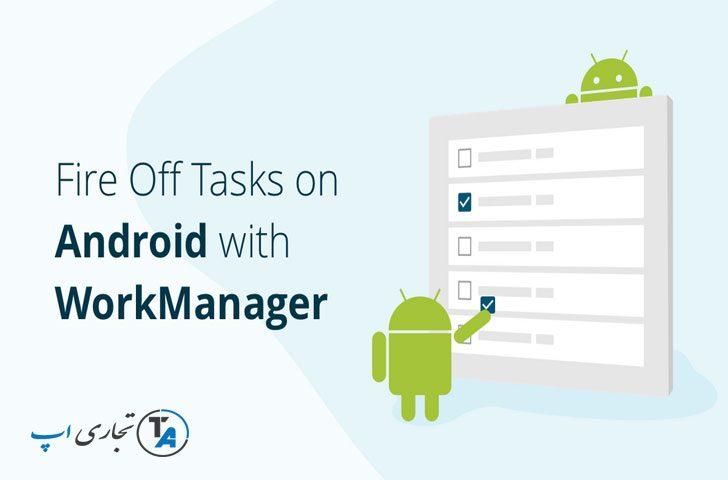 آموزش زمانبندی وظایف با WorkManager در اندروید